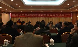 """福建省中华职业教育公共服务体系""""启动仪式在福州举行"""