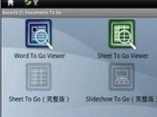 中秋教程合集 Android Office办公软件教程
