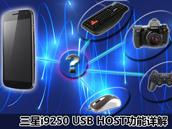 三星i9250连接键鼠键盘详解 安卓4.0最新功能