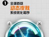 手机加速器 | 系统优化上网加速