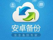 安卓备份 | 安全免费的备份与同步软件