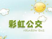 彩虹公交   出行乘车伴侣