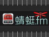蜻蜓fm收音机 | 排名第一的广播电台应用