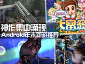 神作集中涌现 | Android年末游戏推荐