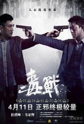 手机电影下载【犯罪】毒战 2013中国最新犯罪动作大片