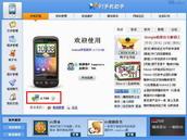 Android手机使用WIFI连接91手机助手详细教程