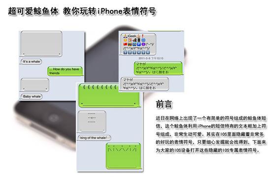 玩转iphone超可爱鲸鱼体