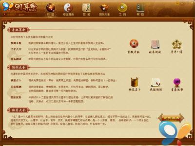 91算命 2.9.11.Beta.318628 20130521(免费软件)