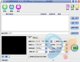 mp4转avi格式转换器 8.6