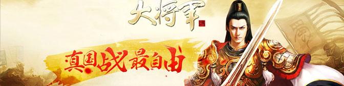 大将军官网合作专区_91手机游戏_game.91.com