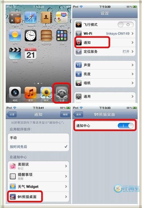iphone通知中心壁纸