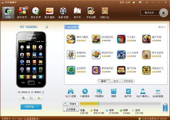 iphone电脑9助手_PP助手电脑版PP助手电脑版iPhone手机管理