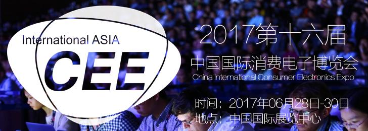 2017第十六届中国国际消费电子博览会