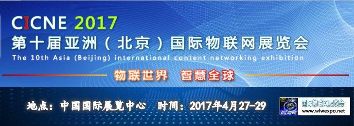 2017北京物联网展览会