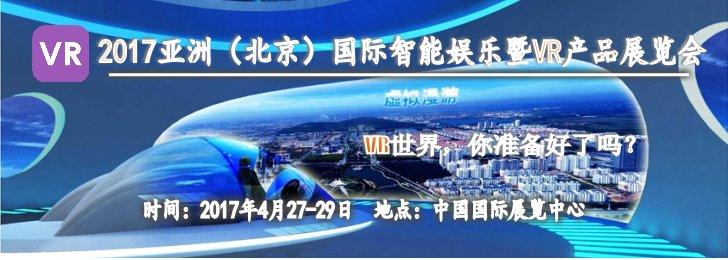 2017亚洲(北京)国际智能娱乐暨VR产品展览会