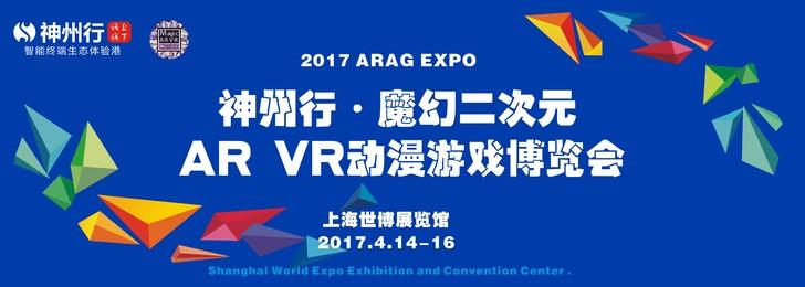 上海AR VR动漫游戏博览会
