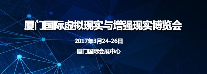 厦门国际虚拟现实与增强现实博览会