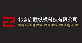 北京启胜纵横科技有限公司