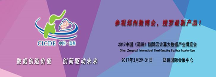 2017中国(郑州)国际云计算大数据产业博览会