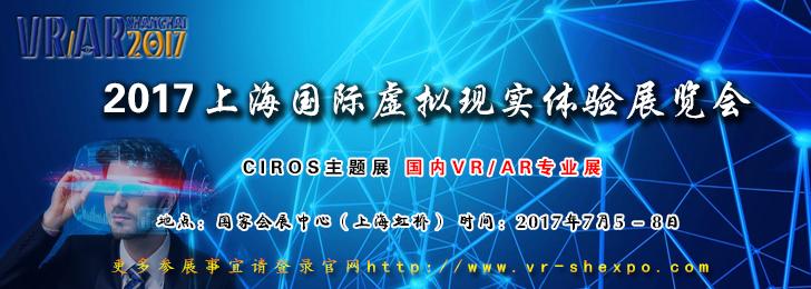 2017上海国际虚拟现实体验展览会