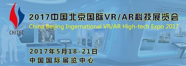 2017中国(北京)国际VR/AR科技展览会