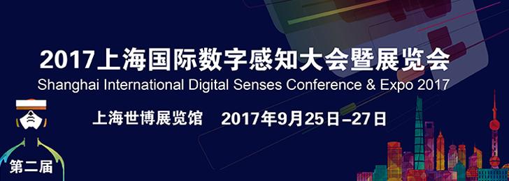 2017上海国际数字感知大会暨展览会