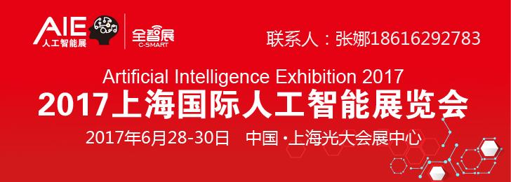 2017上海国际人工智能展览会