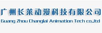 广州长莱动漫科技有限公司