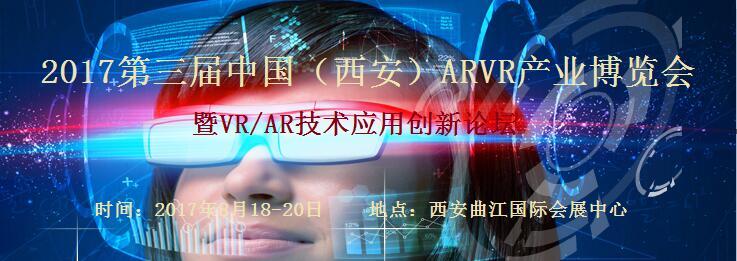 2017第三届中国(西安)ARVR产业博览会