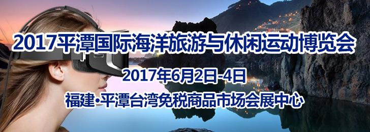 2017平潭国际海洋旅游与休闲运动博览会
