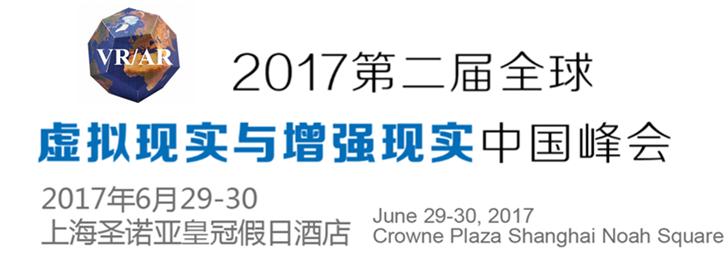 第二届全球虚拟现实与增强现实中国峰会2017