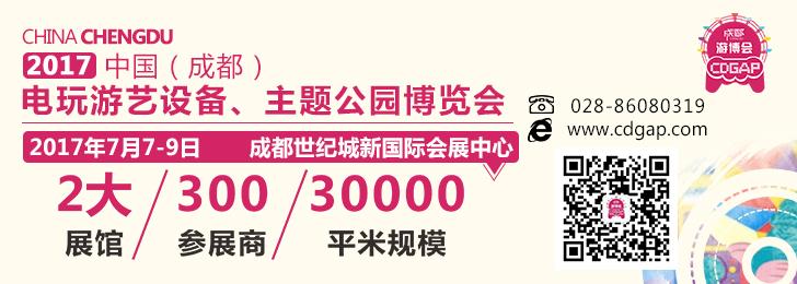 2017年中国(成都)电玩游艺设备、主题公园博览会