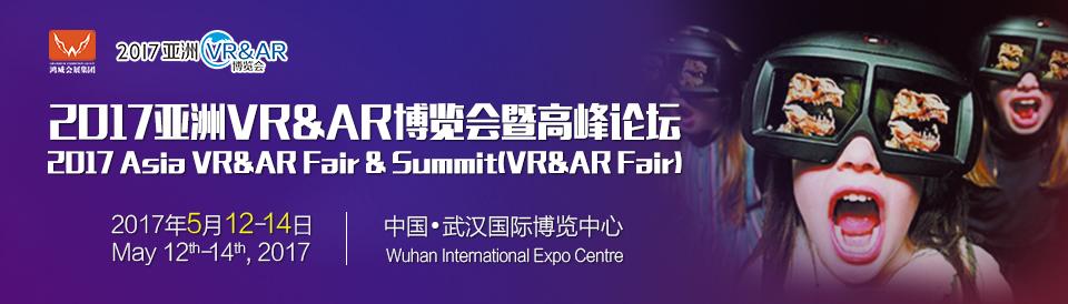 2017亚洲VR&AR博览会暨高峰论坛(武汉)