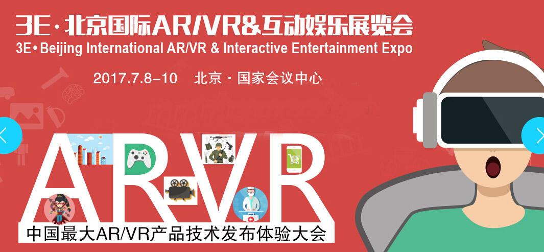 2017 .北京3E国际AR/VR&互动娱乐展览会