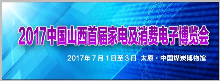 2017中国山西首届家电及消费电子博览会