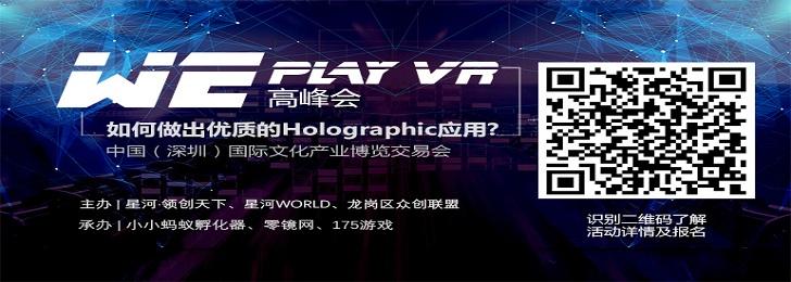 中国(深圳)国际文化产业博览交易会 We Play VR高峰