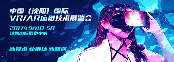 中国(沈阳)国际VR/AR应用技术展览会