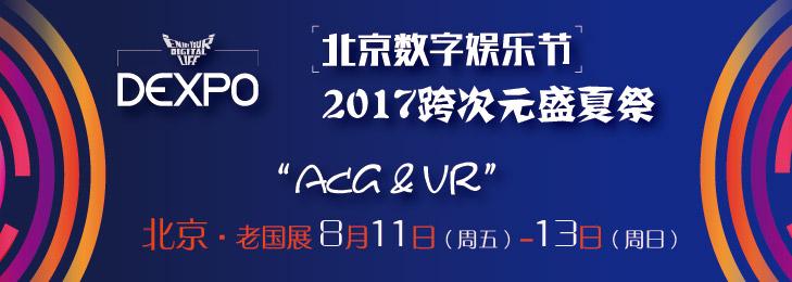 北京数字娱乐节2017跨次元盛夏祭ACG&VR
