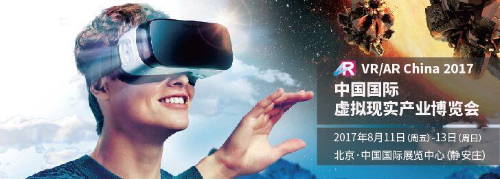 中国国际虚拟现实产业博览会