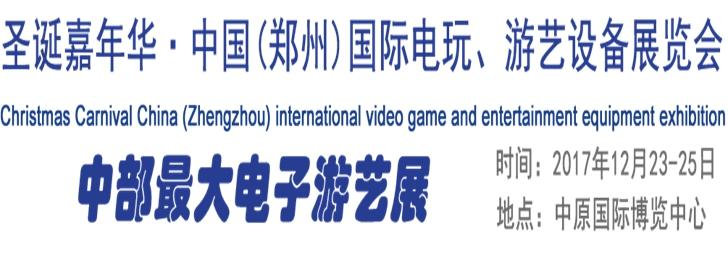 圣诞嘉年华电玩游艺展览会