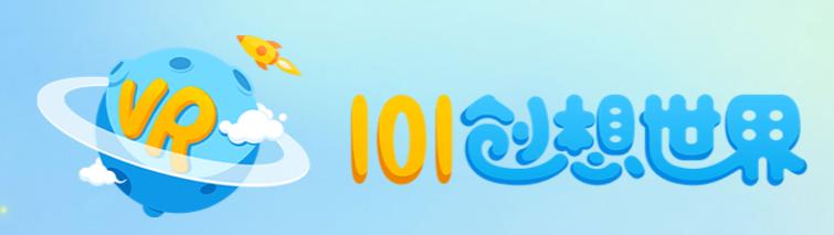 101创想世界