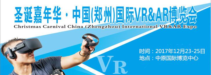 圣诞嘉年华.中国(郑州)国际VR&AR博览会