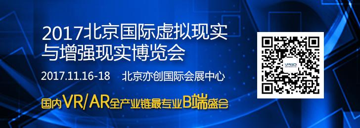 2017北京国际虚拟现实与增强现实博览会(VRSD北京展)