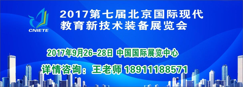 2017第七届中国(北京) 国际现代教育新技术装备展览会