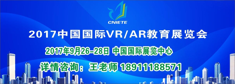 2017 中国国际VR/AR教育展览会