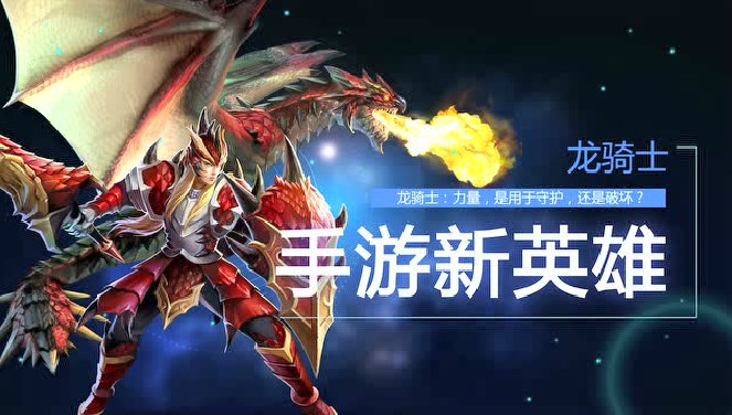 """《英魂之刃》手游-英雄""""龙骑士"""""""