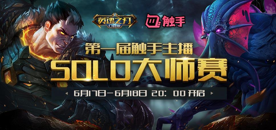 首届主播SOLO大师赛集锦