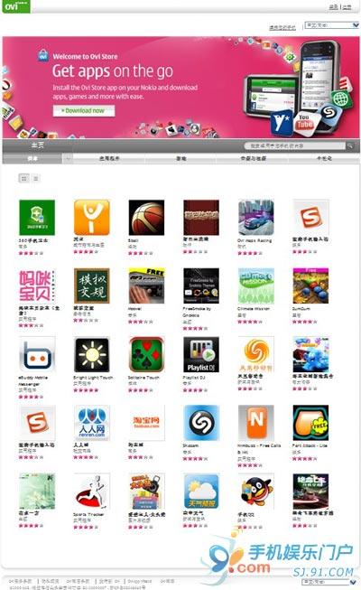 中国版的诺基亚Ovi商店正式上线运行