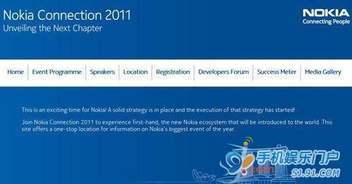 诺基亚年度大会在即 或将发布首款WP7