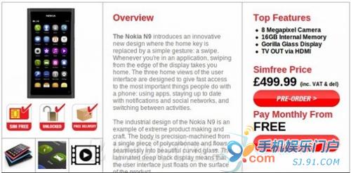 诺基亚N9英国开订 16G版售价高达499英镑